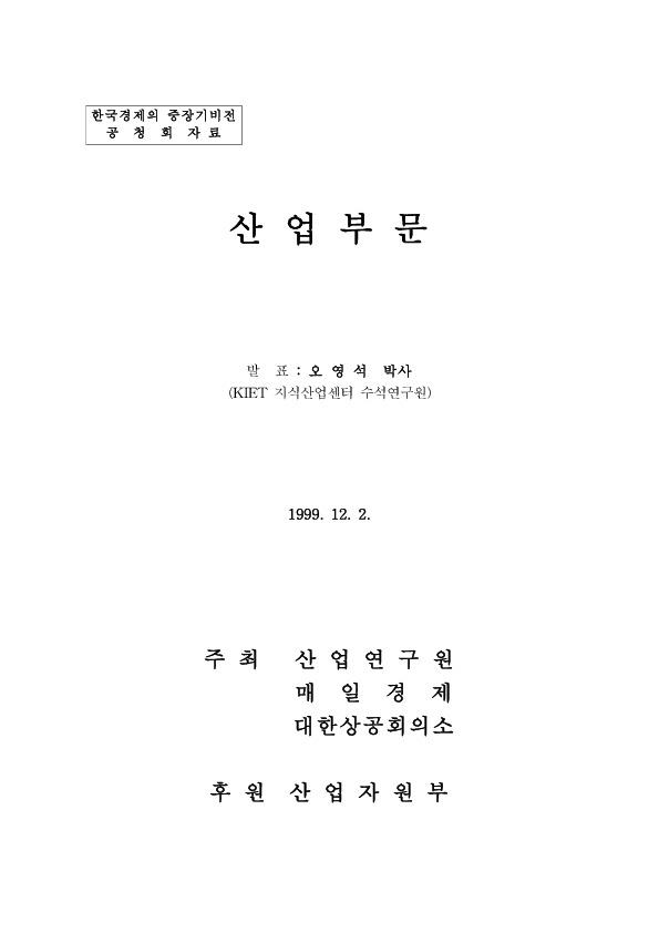 오영석 - 한국경제의 중장기비전 공청회 자료 [산업부문] 산업연구원(KIET) 99.12.2