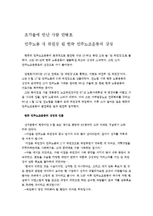 단병호 인터뷰 (안철홍기자)