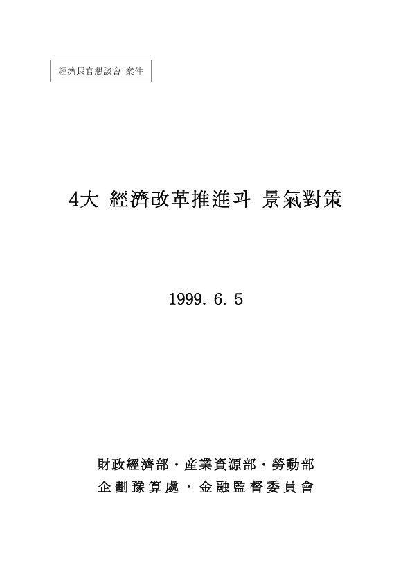 4大 경제개혁추진과 경기대책 (1999.6.4)