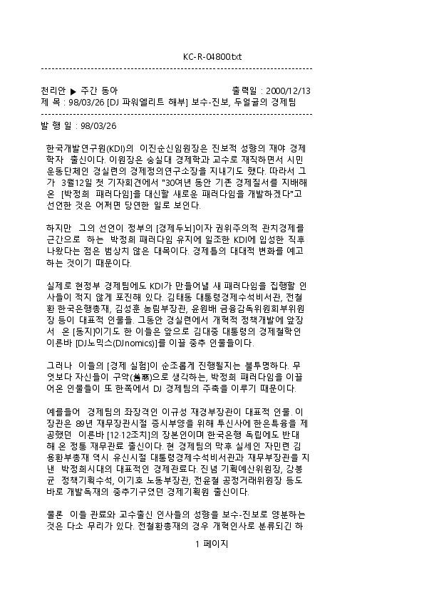 DJ정부 초기 보수-진보 두 얼굴의 경제팀 (주간동아 98-3-26)
