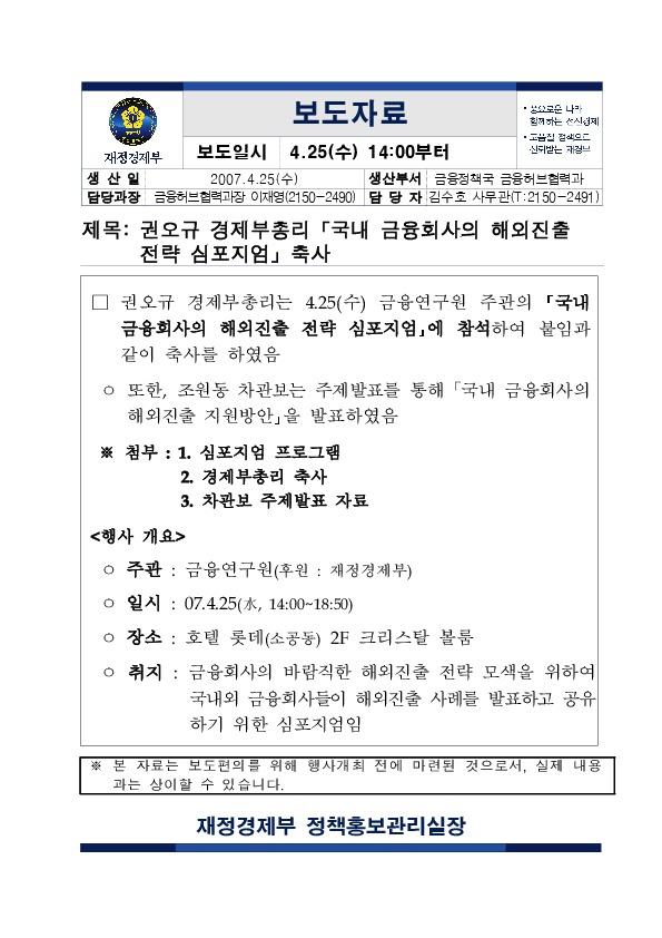 권오규 경제부총리 _국내 금융회사의 해외진출 전략 심포지엄_ 축사 (2007.4.25)