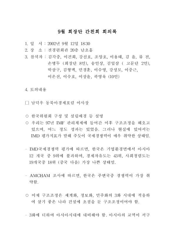 전경련 2002년 9월 회장단 간친회 회의록 - 동북아비즈니스 중심국가