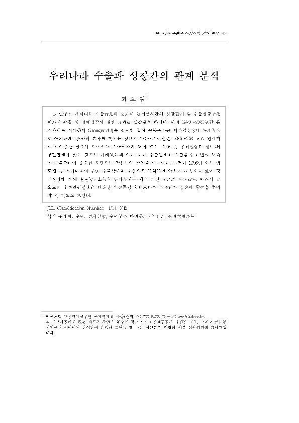 최요철 - 우리나라 수출과 성장간의 관계 분석1 (경제분석 제8권 제3호)