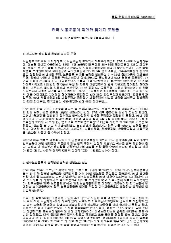 현시기 노동운동의 현황과 과제 1 - 한국노동운동이 직면한 몇 가지 문제들 (2000.3)