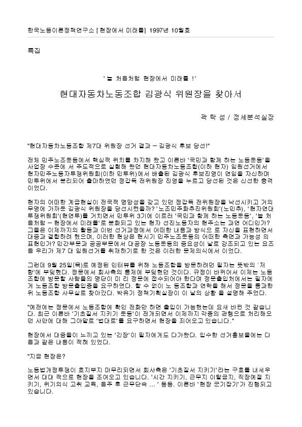 현대자동차노동조합 김광식 위원장을 찾아서 97