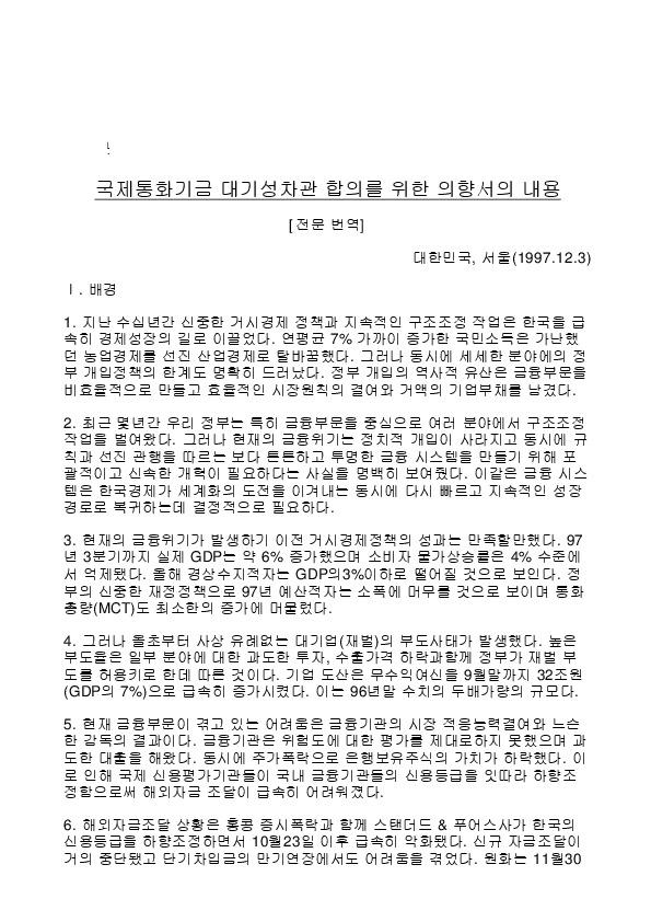 국제통화기금 대기성차관 합의 의향서 (1997.12.3)