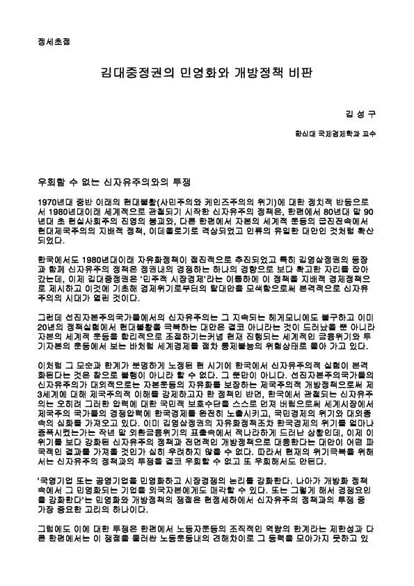 김대중정권의 민영화와 개방정책 비판 - 김성구 (98.5)