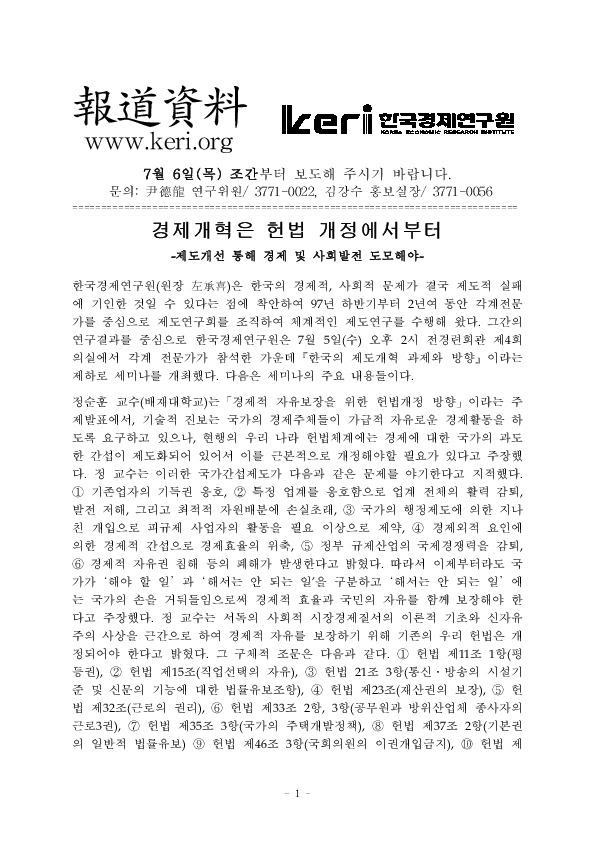 한경련 - 한국의 제도개혁 과제와 방향_ 세미나 자료 (2000.7.5)
