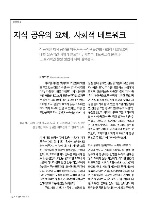 지식 공유의 요체, 사회적 네트워크 [LG 주간경제 613, 2001-3-7]