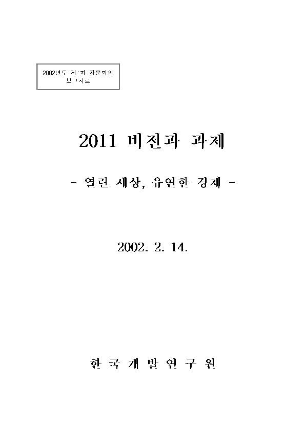 KDI - 비전 2011 프로젝트 [국민경제자문회의 보고자료 2002.2.14]