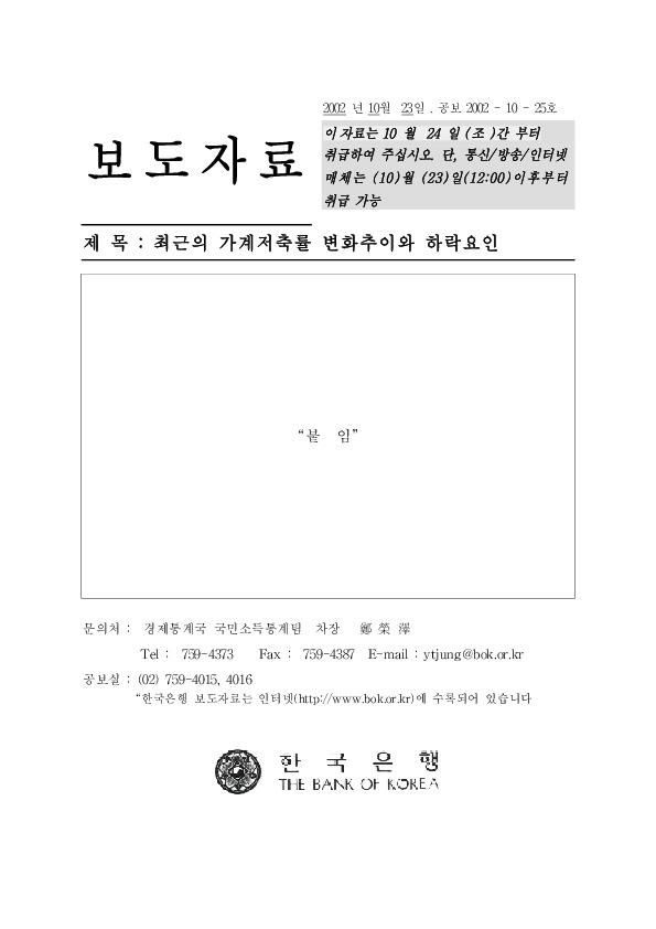 한국은행 - 최근의 가계저축률 변화추이와 하락요인 (2002.10.23)