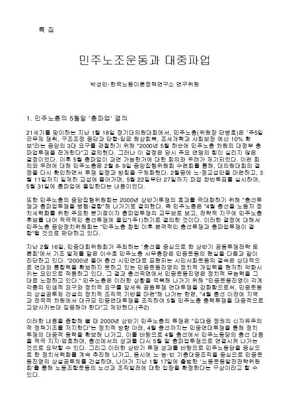 민주노조운동과 대중파업 - 박성인 [진보평론 3] 2000봄