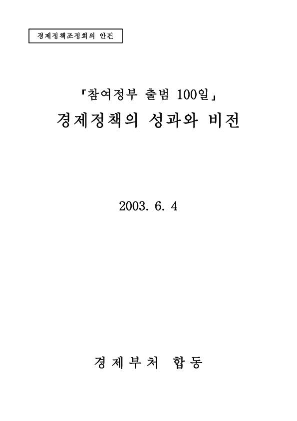 경제정책조정위원회 - [참여정부 출범 100일]경제정책의 성과와 비전(본문) (2003)