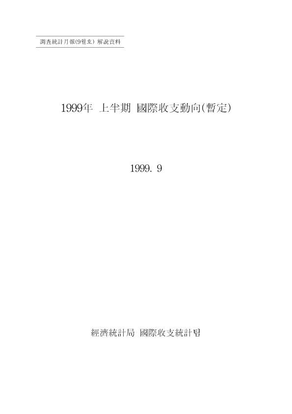 1999년 상반기중 국제수지동향(잠정)