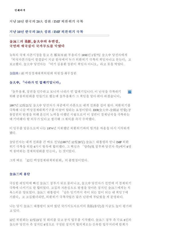 김용환 - IMF 외환위기 극복