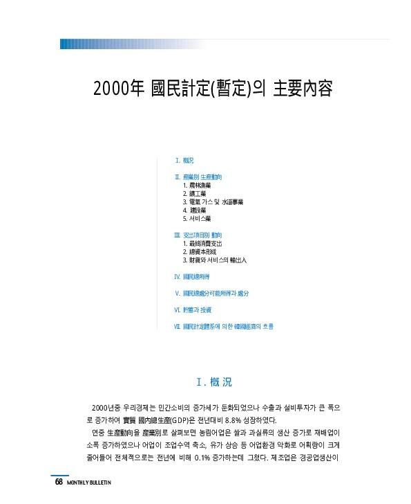 2000년 국민계정(잠정)의 주요 내용