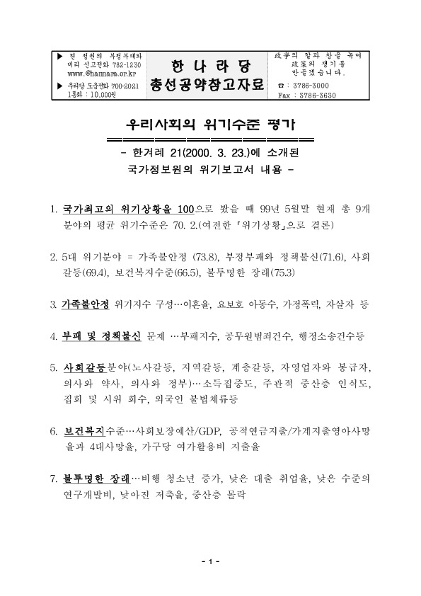 한나라당 4.13총선 공약 참고자료 - 우리사회의 위기상황