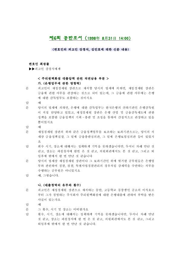 제6회 공판기록 (98.08.31) 강경식, 김인호