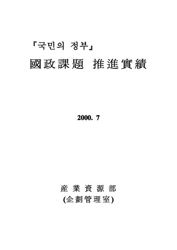 산자부 - 국정과제 추진실적 (2000.7)