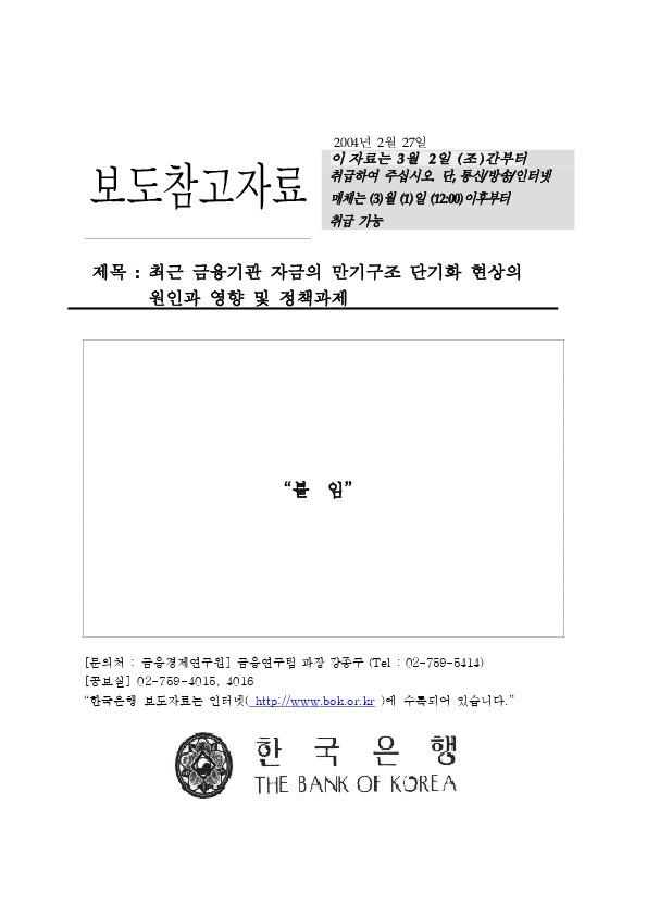 한국은행 금융경제연구원 - 최근 금융기관 자금의 만기구조 단기화 현상 [2004.2.27]