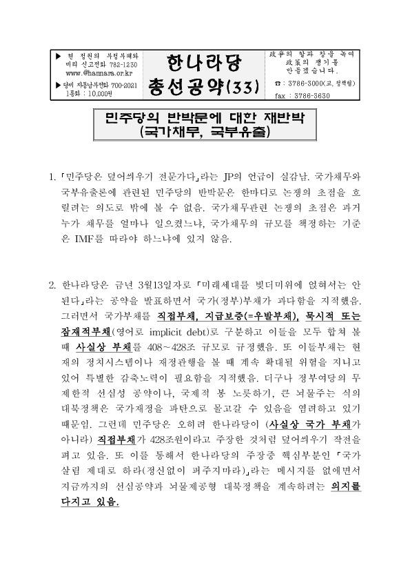 한나라당 4.13총선 공약 - 국가채무, 국부유출관련 민주당 재반박
