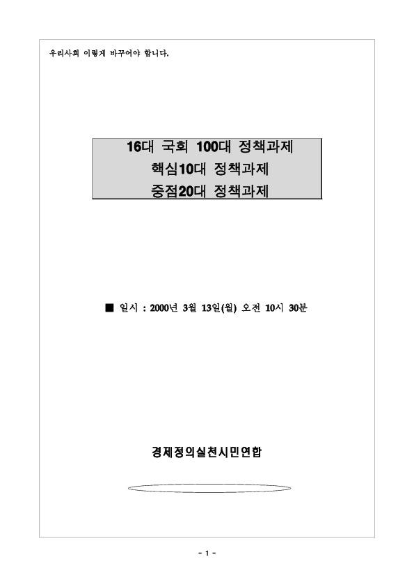 2000-03-13 16대 국회가 해야 할 _100대 개혁과제_ 발표