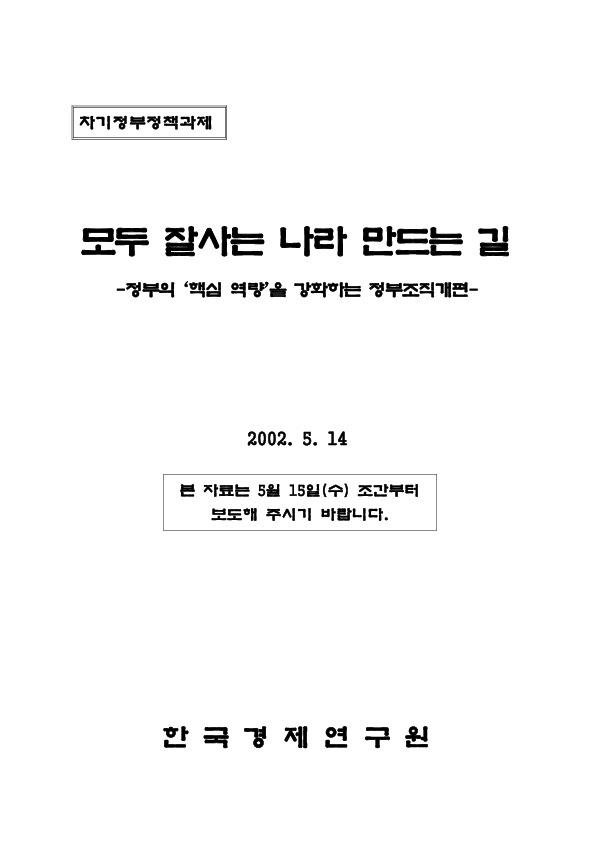 KERI - 정부 행정개혁안