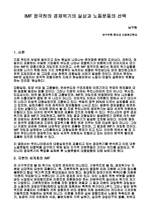 IMF 정국 하의 경제위기의 실상과 노동운동의 선택 - 남구현 (98.6)