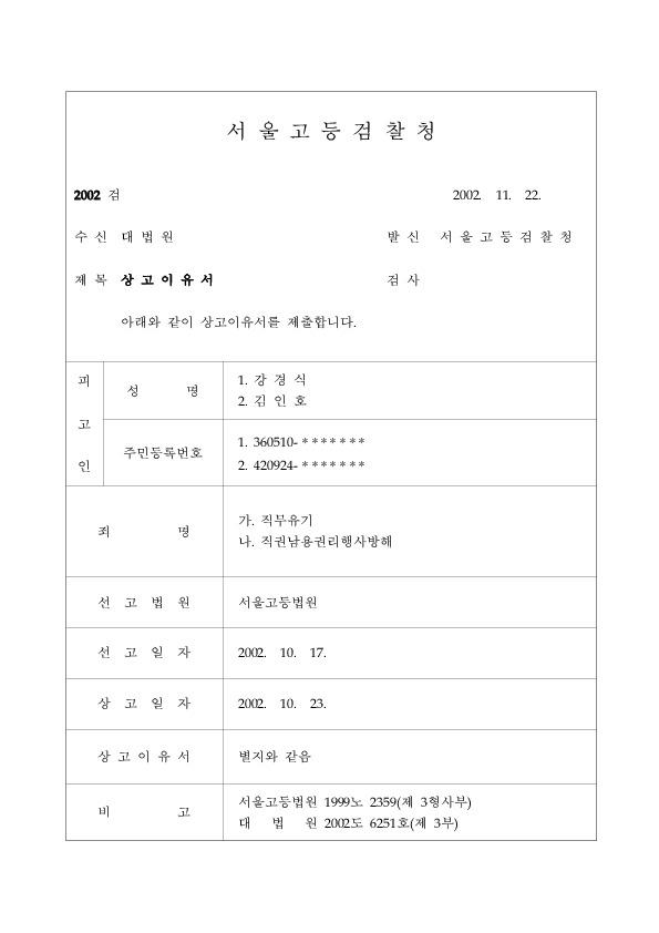 상고이유서 (서울고등검찰청)