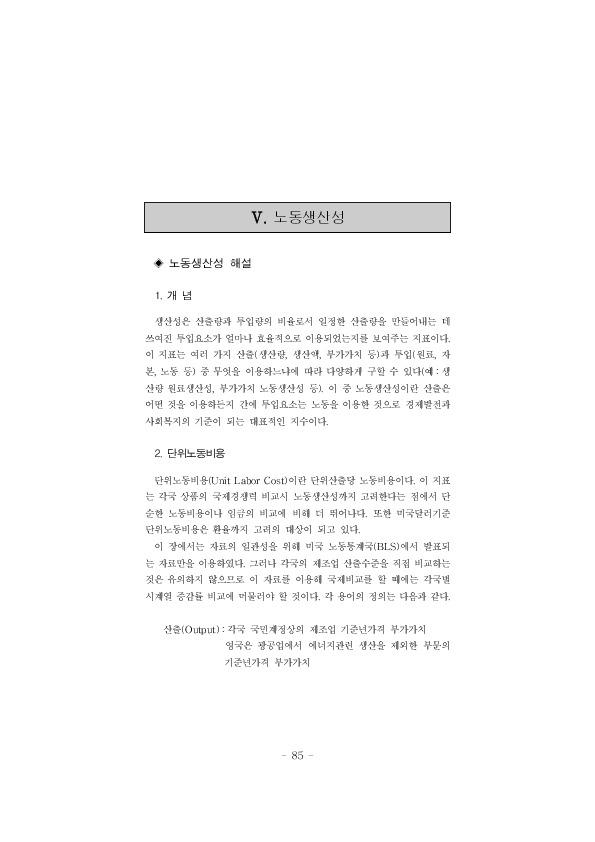 한국능률협회 - 노동생산성 국제비교 (2003)
