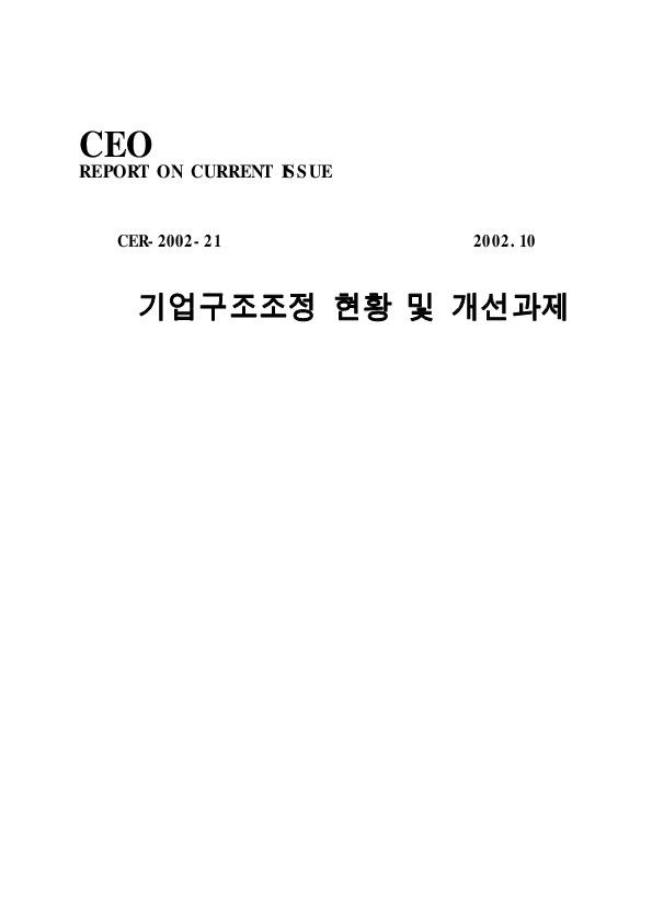 전경련 - 기업구조조정현황 및 개선과제(02.10.21)