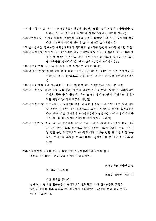 노사정위 관련 기사 모음