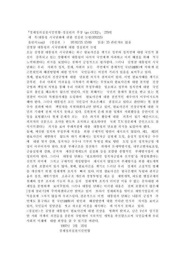 97-02-25 김영삼 대통령의 시국담화에 대한 경실련의 논평