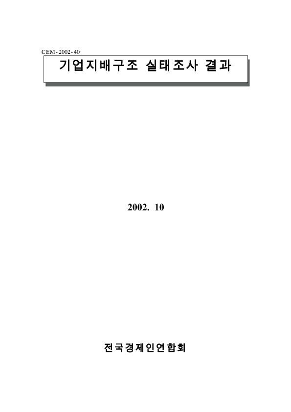 전경련 - 기업지배구조 실태조사 결과 [2002.10]