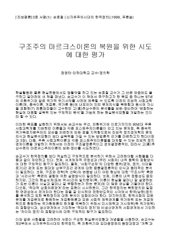 [진보평론]3호 서평(1): 손호철 {신자유주의시대의 한국정치}(1999, 푸른숲) 구조주의 마르크스이론의 복원을 위한 시도에 대한 평가
