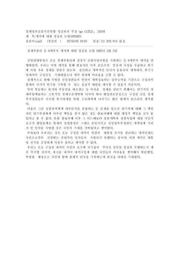 97-03-04 경제부총리 등 8개부처 개각에 대한 경실련 논평