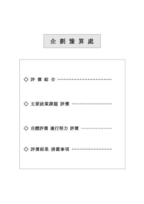 정부업무심사평가 보고회 2000.7.26 기획예산처
