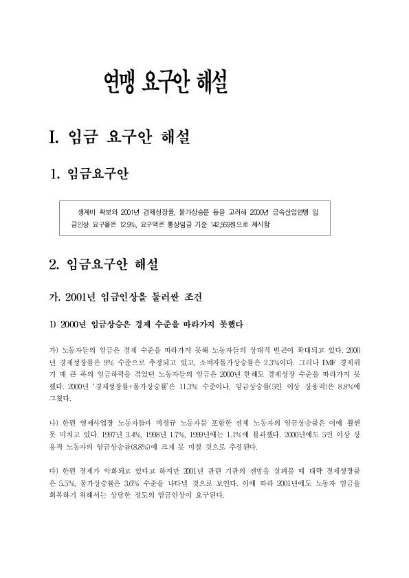 전국금속산업노동조합연맹 - 임단협 요구안 해설(안) (2001-03-07)