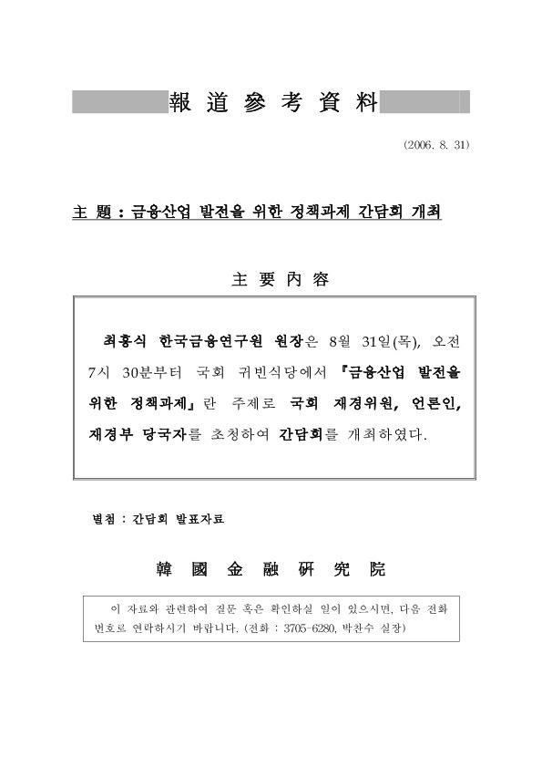 한국금융연구원 - 금융산업 발전을 위한 정책과제 간담회 개최 2006.8.31