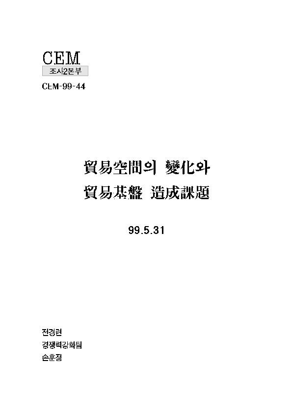 무역공간의 변화와 무역기반 조성과제 (전경련 1999)]