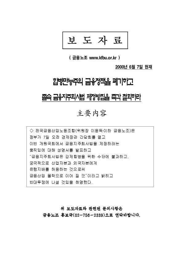금융노련 - 합병만능주의 경제정책 폐기요구 (2000.6.7)