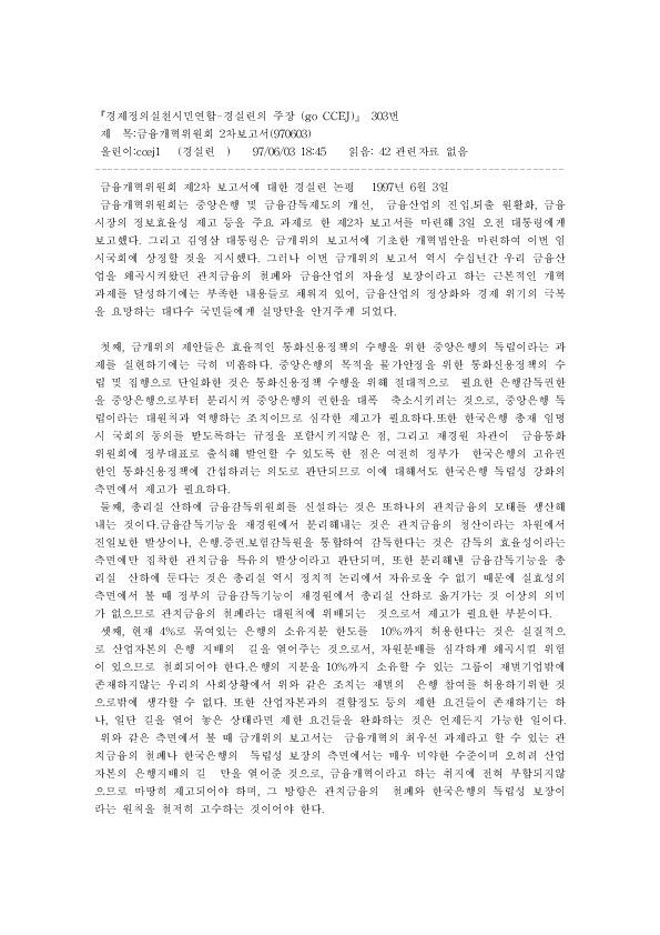 97-06-03 금융개혁위원회 제2차 보고서에 대한 경실련 논평