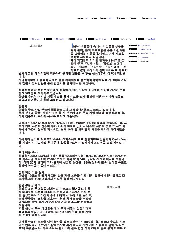삼성 소개 - 미래비전