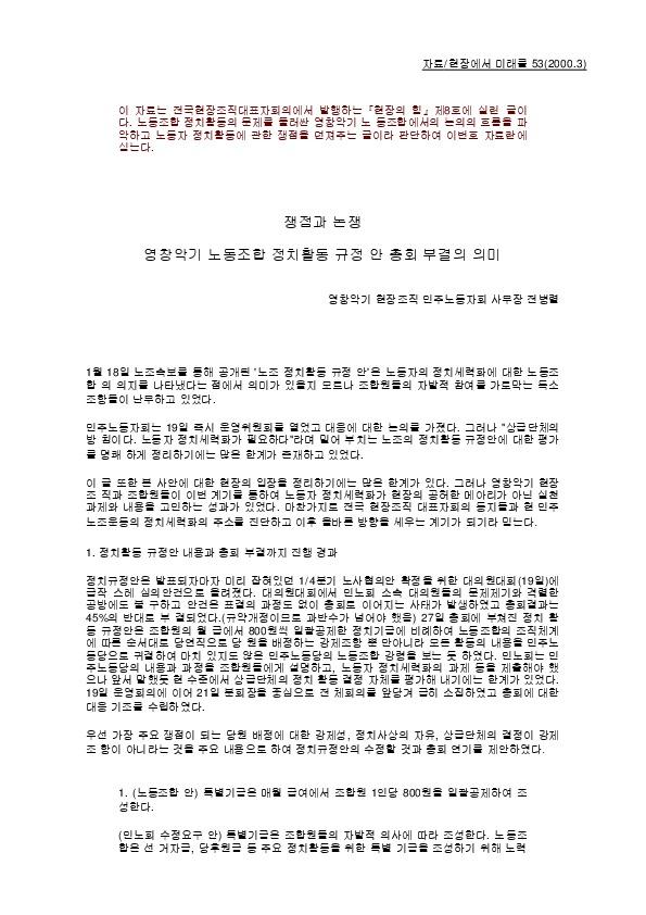 영창악기 노동조합 정치활동 규정 안 총회 부결의 의미 (2000.3)