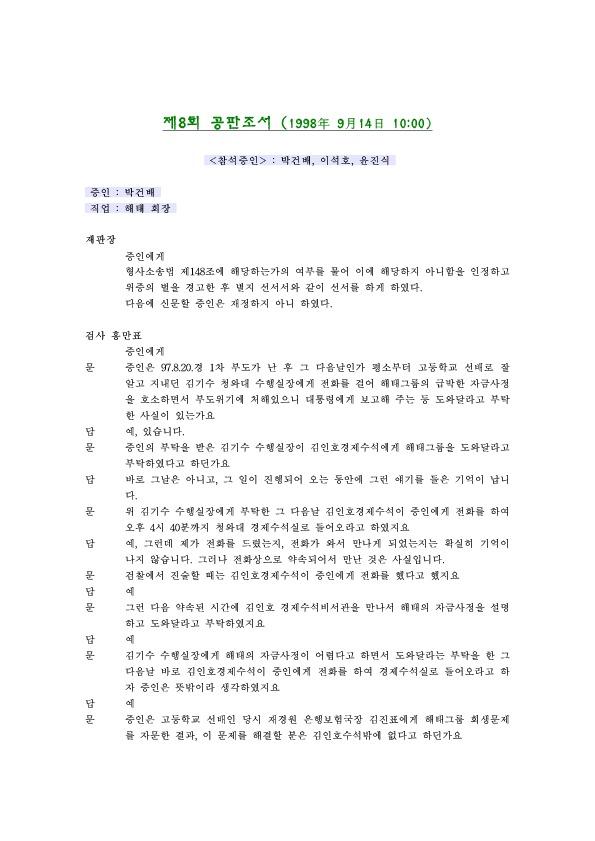 제8회 공판기록 (98.09.14) 박건배, 이석호, 윤진식