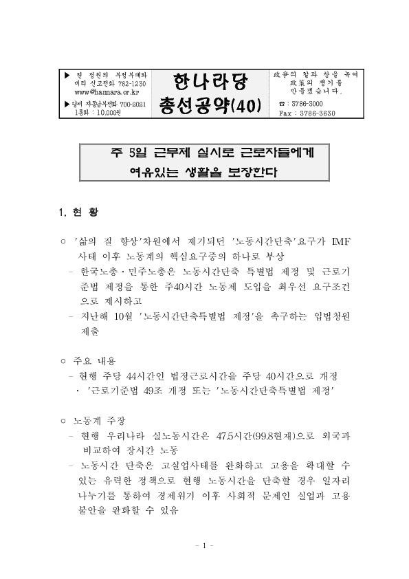 한나라당 4.13총선 공약 - 주5일근무