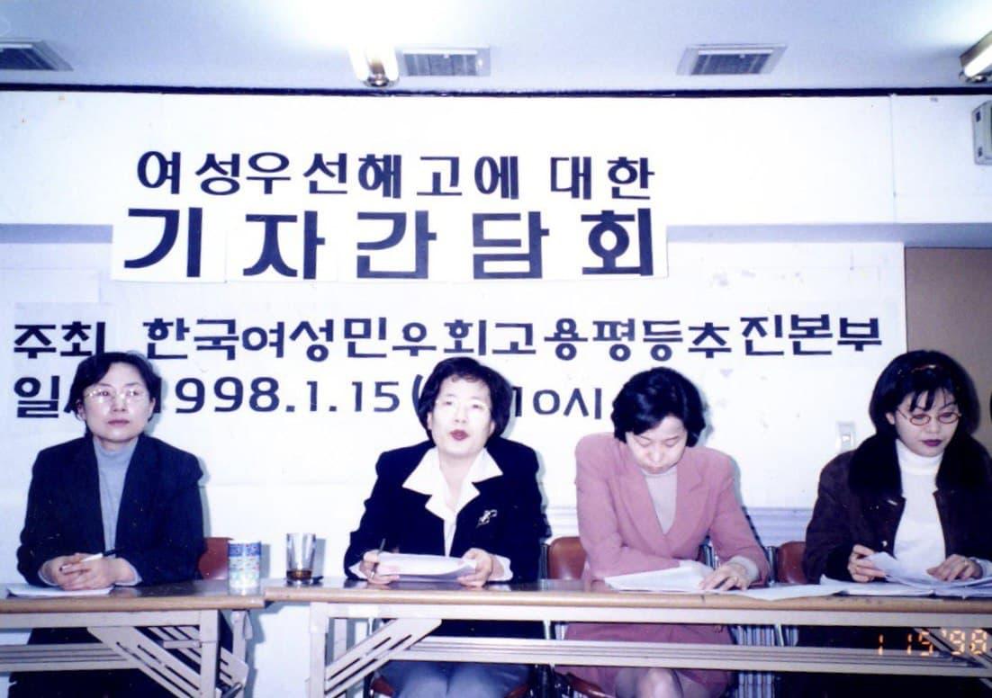 98년 1월 15일 은행권의 여성노동자 우선해고 문제제기를 위한 기자간담회