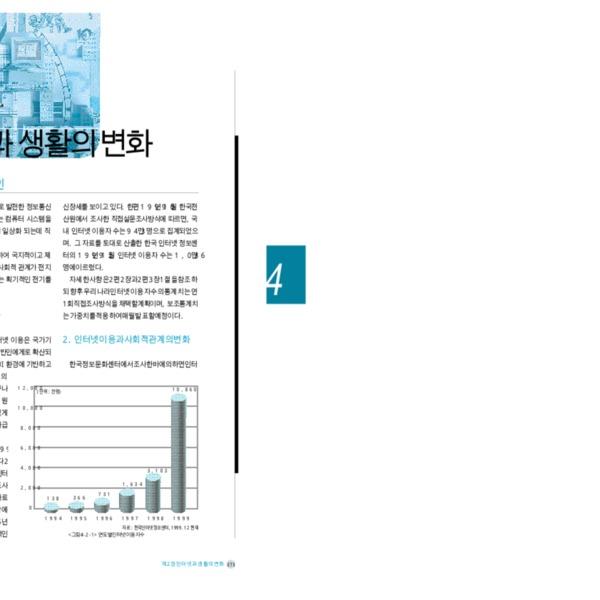 정보통신부 한국 인터넷 백서 2000 - 제4편 제2장 인터넷과 생활의 변화