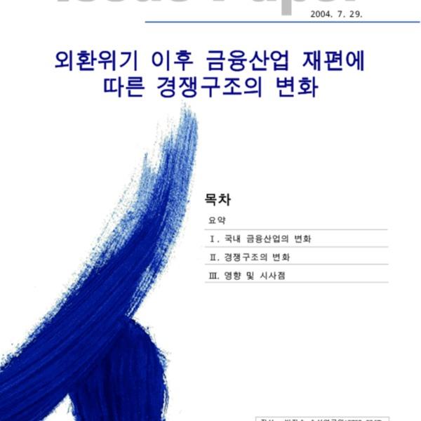 박진수 고경일 - 외환위기 이후 금융산업 재편에 따른 경쟁구조의 변화 SERI20040702