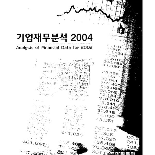 기업재무분석 2003
